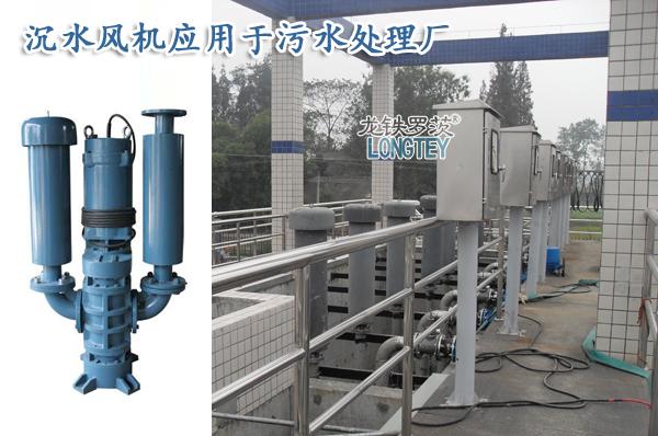 大型污水处理厂项目中使用的沉水风机